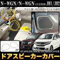 N-WGN/N-WGN��������JH1/JH2�ϥɥ����ԡ��������С����Ӥ˶������ƥ�쥹�������̻ž夲2P��FJ4353