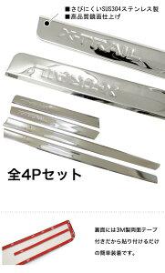 エクストレイルT32系ロゴ入リアバンパーステップガードサビに強いステンレス製&ヘアライン仕上げ1P|FJ4363
