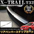 エクストレイル T32系 ロゴ入 リアバンパーステップガード サビに強いステンレス製&ヘアライン仕上げ 1P| FJ4363