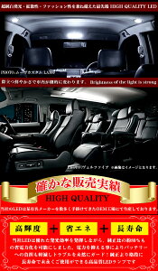 完全型取設計プリウス50系車種専用設計ルームランプ超激光3チップSMDLED136発搭載|FJ4374