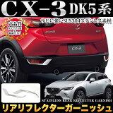 CX-3 DK5系 リアリフレクターガーニッシュ サビに強いステンレス製&鏡面仕上げ 2P |FJ4376