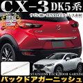 CX-3DK5系バックドアガーニッシュサビに強いステンレス製&鏡面仕上げ1P|FJ4377