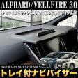 アルファード / ヴェルファイア 30系 トレイ付ナビバイザー 表面シボ加工|FJ4404