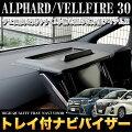 アルファード/ヴェルファイア30系トレイ付ナビバイザー表面シボ加工|FJ4404