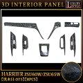 ハリアーZSU60W/ZSU65W系3Dインテリアパネルセット8P黒木目ブラックウッド|FJ4420