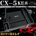 CX-5KE��MC�女�󥽡���ȥ쥤��С��ޥå��դ���FJ4432