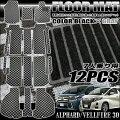 アルファード/ヴェルファイア30系車種専用設計フロアマット7人乗り12P黒×灰|FJ4498