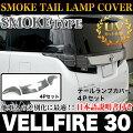 ヴェルファイア30系スモークテールランプカバー4P両面テープで簡単取付FJ4525