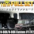 4層構造N-BOXN-BOXカスタムJF1/JF2サンシェード1台分フルセット簡単吸盤取付【シルバー】1台分|FJ4530