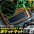 ノア/ヴォクシー80系ポケットマット車種専用ピッタリ設計水洗いOK17p|FJ4536