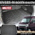 【VALFEE】バルフィー製エブリイワゴンDA17W対応3Dラゲッジマット車種専用設計1PFJ4545