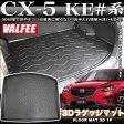 【VALFEE】バルフィー製 CX-5 KE系 前期/後期 対応 3Dラゲッジマット 車種専用設計 1P FJ4546