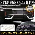 ステップワゴンスパーダRP3RP4リアリフレクターガーニッシュステンレス製&鏡面仕上げ4PFJ4553