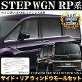 ステップワゴン/ステップワゴンスパーダRP系サイドリアフルウィンドウモールステンレス製&鏡面仕上げ12PFJ4554