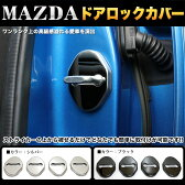 マツダ ステンレス ドアロックカバー 4Pセット CX-5 アテンザ アクセラ デミオ etc FJ4563