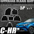 C-HRハイブリッド用車種専用設計フロアマット5PブラックFJ4600