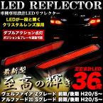 車検対応 SMD-LED36発搭載 【ヴェルファイア/アルファード20/30/ハリアー10/60/他】 LED リフレクター 左右セット〔カラー:レッド〕テールライト/クリスタルレンズ/ダブルアクション FJ3140