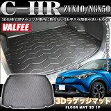 【VALFEE】バルフィー製 C-HR ZYX10 NGX50系 全グレード 対応 3Dラゲッジマット 1P FJ4730