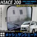 ハイエース/レジアスエース200系専用1型2型3型4型標準対応メッシュサンシェードワンタッチ取付FJ4750