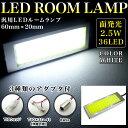 超純白激光 LED36発【2.5...