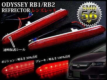SMD-LED56発 搭載 オデッセイRB1 2系用 LEDリフレクター レッドレンズ×レッドLED 左右セット ブレーキ スモール連動可 FJ0643