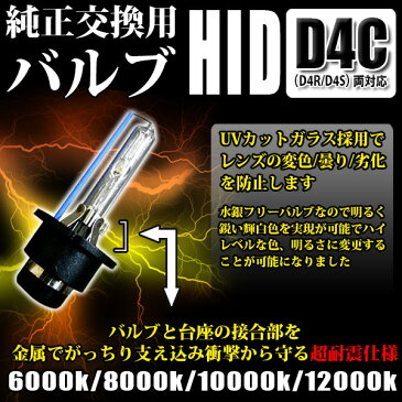 HID バーナーフィリップス同等 バーナー技術採用 2個セット 交換用 HID バルブ D4C バルブ D4R D4S 兼用 バーナー 6000K 8000K 10000K 12000K ホワイト 12V 35W FJ1227