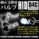HID バーナー 2個セット 交換用 HID バルブ D4C バルブ D4R/D4S 兼用 バーナー 〔4300K 6000K 8000K 10000K 12000K〕ホワイト 12V 35W|FJ1222 - 2,980 円