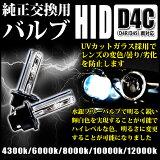 HID バーナー 2個セット 交換用 HID バルブ D4C バルブ D4R D4S 兼用 バーナー 4300K 6000K 8000K 10000K 12000K ホワイト 12V 35W FJ1222