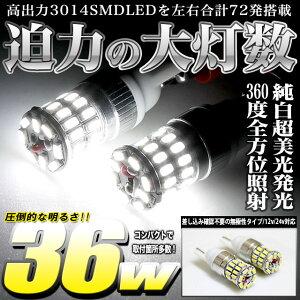 コンパクトボディに迫力の大灯数!高効率3014SMDLEDチップ搭載36WT10ウェッジ球12v/24v対応|FJ3497