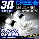 30W CREE製LED ステンレス反射板搭載で超広角発光! T10 ...