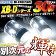 30W LED【CREE製/XB-D-R5端子】アルミヒートシンクボディ|交換用LEDバルブ【HB4・9006/H8/PSX26W/T20 ダブル】|広角360度|無極性|12v/24v対応|ヘッドライト・フォグランプに|2個セット| フォグ| FJ2743