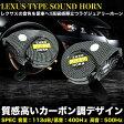 LEXUS / レクサス サウンド ホーン 低音 / 高音 セット 12V用 汎用品 | FJ3418