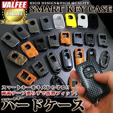 【VALFEE】 バルフィ スマートキーケース スマートキーカバー トヨタ マツダ ニッサン 保護ケース ハードケース FJ3020