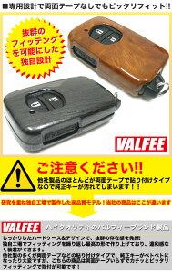 【VALFEE】バルフィスマートキーケース/スマートキーカバートヨタ/マツダ/ニッサン保護ケース〔ハードケースタイプ〕FJ3020