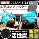 【Air-08】 エアコンフィルター ホンダ VALFEE製 特殊3層...