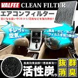 【Air-20】 エアコンフィルター VALFEE製 特殊3層構造 活性炭 純正交換 スバルフォレスター XV インプレッサ エクシーガ WRX STI 等 FJ4116