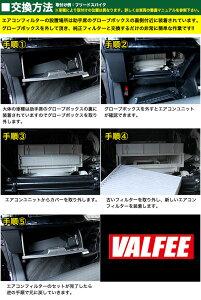 【Air-11】VALFEE製特殊3層構造&活性炭入り純正交換用エアコンフィルターマツダ車用CX-5アクセラスポーツアクセラセダンアテンザセダンアテンザワゴン|FJ4109