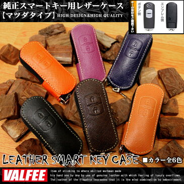 【VALFEE】 バルフィ MAZDA レザー スマートキーケース デミオ ビアンテ アテンザ MPV CX-5 プレマシー アクセラ マツダタイプ FJ3523