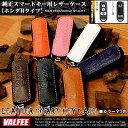 【VALFEE】 バルフィ HONDA レザー スマートキーケース N-BOX N-BOXプラス N-BOXカスタム ホンダBタイプ FJ3525