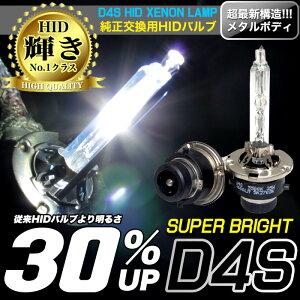 従来商品より輝き30%アップ!純正交換用ハイルーメンHIDバルブD4S5500k35W12V2個セット|FJ1222