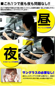 防眩サンバイザー車用UVカット/日除け FJ4283