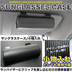 カーボン調サングラスケース/小物入れ|FJ4339