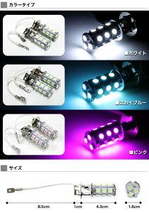H3高輝度3チップSMDLED18発搭載ウェッジ球8000kカラー:ホワイト/スカイブルー/ピンクFJ4370