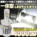 安心1年保証CREE製XM-L4チップ採用オールインワン一体型LEDヘッドライトH46500k12v/24v対応40W4000LM鏡面メッキでワイドに力強く発光|FJ4407