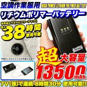 リチウムポリマーバッテリー モバイル バッテリー