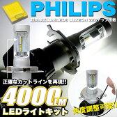 安心1年保証 角度調整可能 フィリップスLED チップ採用 合計8000LM LEDヘッドライト H4 6500k 12v/24v対応 遮光版搭載 | FJ4501