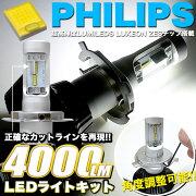 フィリップス ヘッドライト