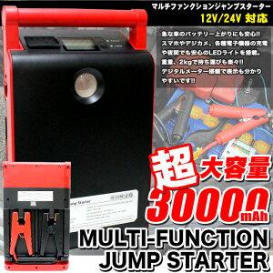 大容量30000mAh ジャンプスターター / モバイルバッテリー 各種スマホの充電に対応 12V/24V ? FJ4508