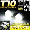 サムスン製LED搭載T10/T15/T16セラミック製ウェッジ球8000kホワイトFJ4534