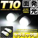 サムスン製 LED搭載 T10/...